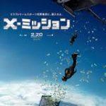 【映画三行コメント】X-ミッション