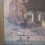 【映画三行コメント】ローグ・ワン  スター・ウォーズ ストーリー