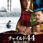 【映画三行コメント】 チャイルド44 森に消えた子供たち