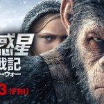 【映画三行コメント】 猿の惑星 聖戦記