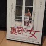 【映画三行コメント】裏窓の女 -甘い嘘-