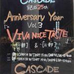 【音楽図鑑】 CASCADE 結成25th Anniversary Year Vol.3 「VIVA NICE TASTE」