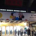 【音楽図鑑】 PET SHOP BOYS The Super Tour  /  日本武道館