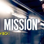 【映画三行コメント】トレイン・ミッション