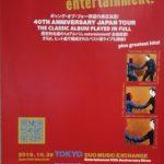 【音楽図鑑】 GANG OF FOUR / Entertainment! 40th Anniversary Show  DUO MUSIC EXCHANGE