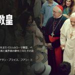 【映画三行コメント】2人のローマ教皇