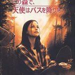 【映画三行コメント】この森で、天使はバスを降りた
